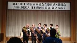 「日本漫画家協会賞」受賞者の先生方。